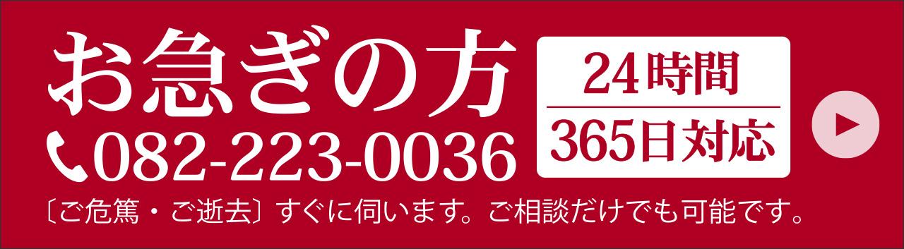 お急ぎの方・082-223-0036
